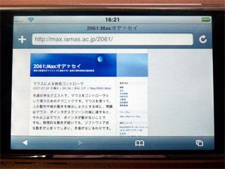 iphone-odyssey.jpg