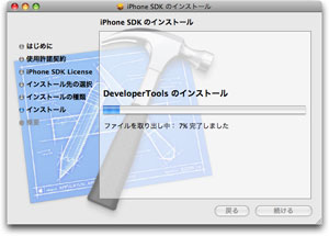 1-2-iphone-sdk
