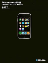 iphone-sdk-textbook-cover_s