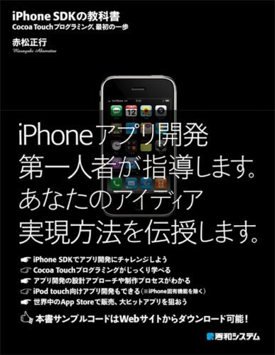 iphone-sdk-textbook