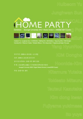 homeparty-seoul