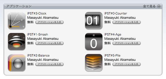 ipst0-5-in-app-store