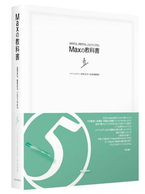max-textbook-3d