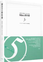 max-textbook-3d_s
