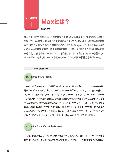 max-textbook-p016