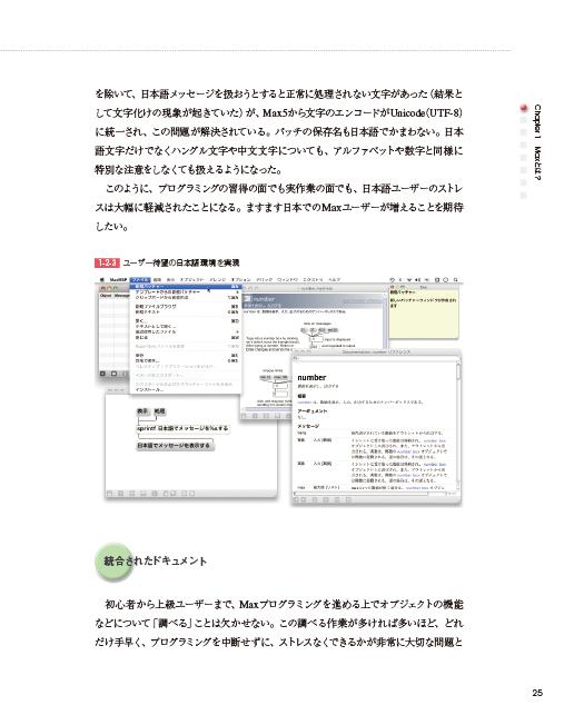 max-textbook-p025