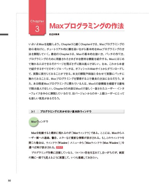 max-textbook-p050