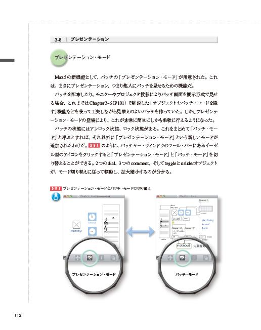 max-textbook-p112