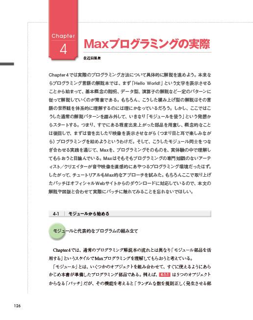 max-textbook-p126