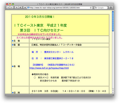 itc-east-tokyo-seminar