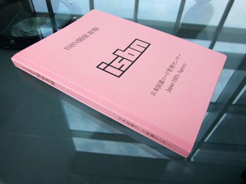 isbn_book