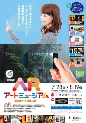 ARArtMuseum-Yokkaichi